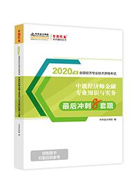 金融专业2020-2020年《中级经济师金融专业知识与实务》最后冲刺8套题