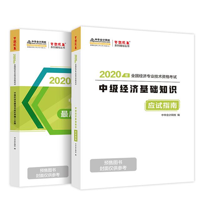 """2020年經濟師《中級經濟基礎知識》""""夢想成真""""系列應試指南+沖刺8套題(預售)"""