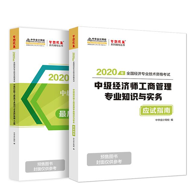 """2020年经济师《中级经济师工商管理专业知识与实务》""""梦想成真""""系列应试指南+冲刺8套题(预售)"""