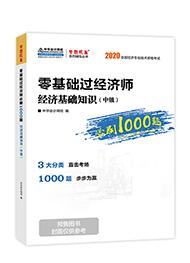 中级经济基础知识2020-2020年经济师《中级经济基础知识》必刷1000题