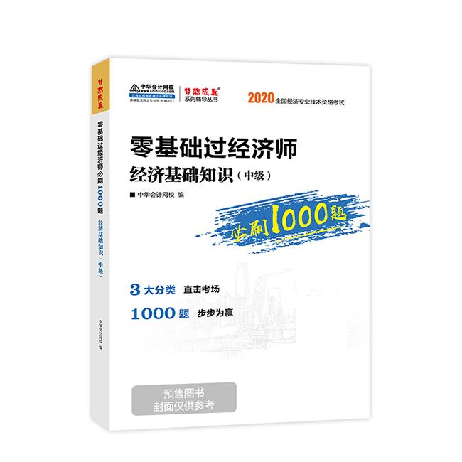 """2020年經濟師《中級經濟基礎知識》""""夢想成真""""系列必刷1000題(預售)"""