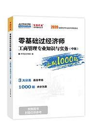 工商管理专业2020-2020年《中级经济师工商管理专业知识与实务》必刷1000题