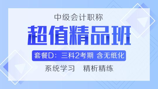 中级联报课程2020-[超值精品班]套餐D