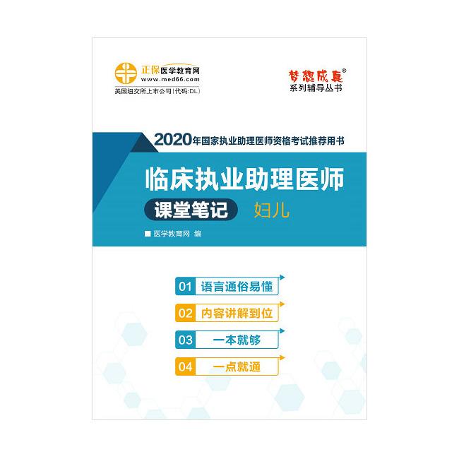 2020年臨床執業助理醫師電子書(婦兒課堂講義)