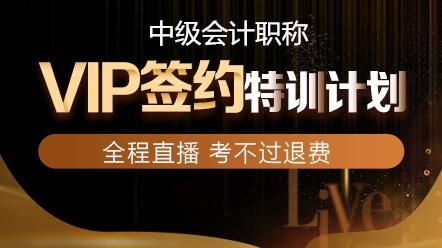 中級聯報課程2020-VIP簽約特訓