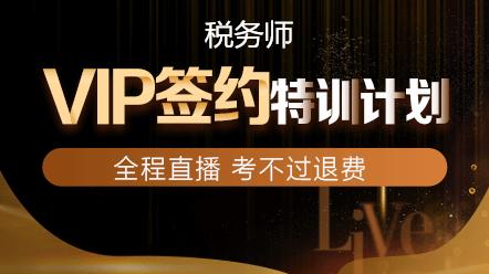 联报课程2020-税务师VIP签约特训计划