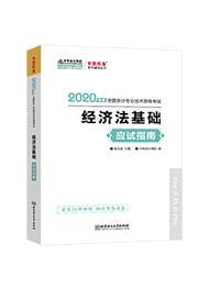 2020經濟法基礎-2020年初級會計職稱《經濟法基礎》應試指南