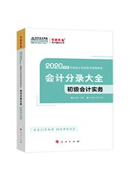 2020年初級會計職稱《初級會計實務會計分錄大全》紙質書