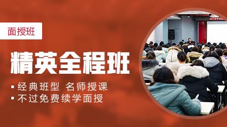 注會聯報課程2020-北京團結湖-精英全程班