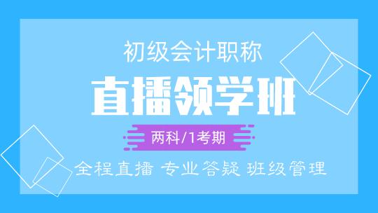 2020兩科聯報-直播領學班(12月末開課)