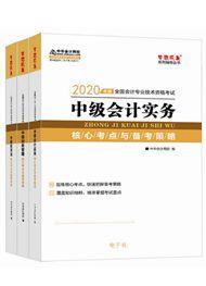 中級聯報課程2020-2020年中級會計職稱全科核心考點與備考策略電子書