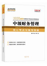 財務管理2020-2020年中級會計職稱《財務管理》核心考點與備考策略電子書