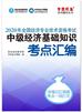 2020年經濟師《中級經濟基礎知識》考點匯編電子書