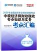 2020年經濟師《中級財政稅收專業知識與實務》考點匯編電子書