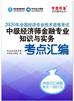 2020年經濟師《中級金融專業知識與實務》考點匯編電子書