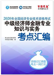 金融专业2020-2020年经济师《中级金融专业知识与实务》考点汇编电子书
