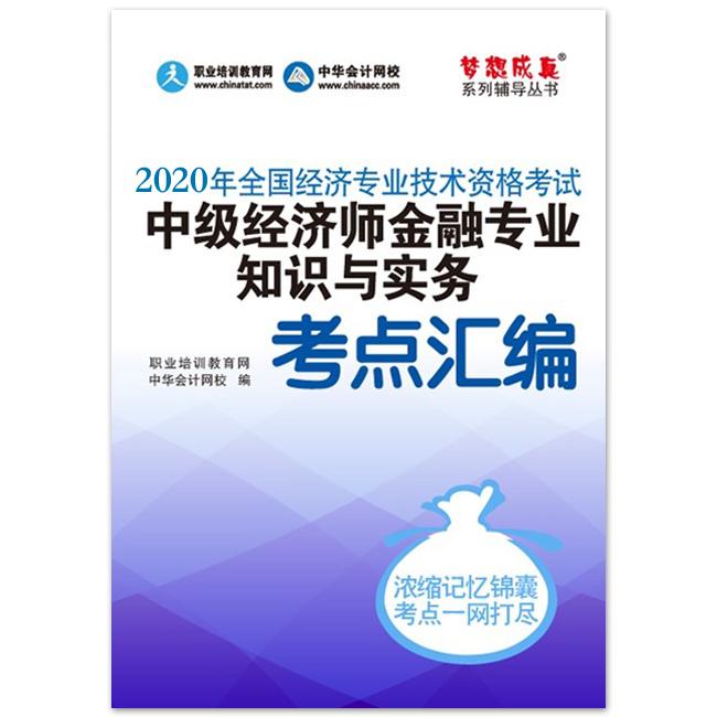 """2020年經濟師《中級金融專業知識與實務》""""夢想成真""""系列考點匯編電子書"""