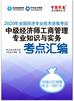 2020年经济师《中级工商管理专业知识与实务》考点汇编电子书
