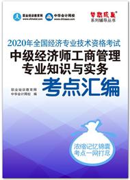 工商管理专业2020-2020年经济师《中级工商管理专业知识与实务》考点汇编电子书
