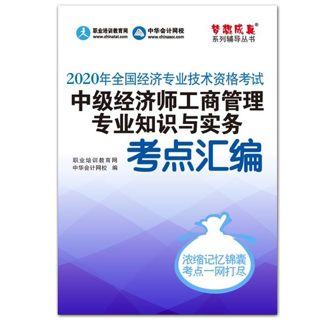 """2020年經濟師《中級工商管理專業知識與實務》""""夢想成真""""系列考點匯編電子書"""