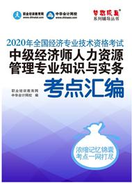 人力资源专业2020-2020年经济师《中级人力资源管理专业知识与实务》考点汇编电子书