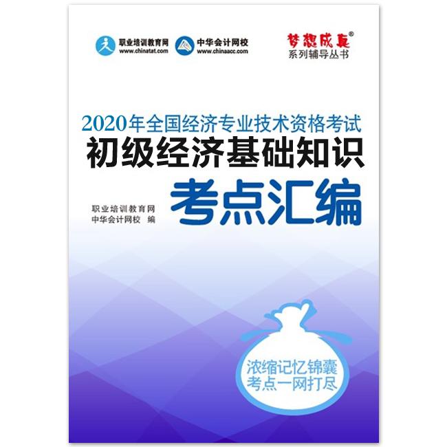 """2020年经济师《初级经济基础知识》""""梦想成真""""系列考点汇编电子书"""