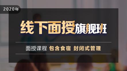 中醫助理醫師面授2020(北京)-旗艦班