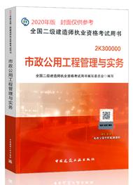 2020年二级建造师教材-市政公用工程管理与实务