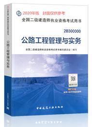 2020年二级建造师教材-公路工程管理与实务