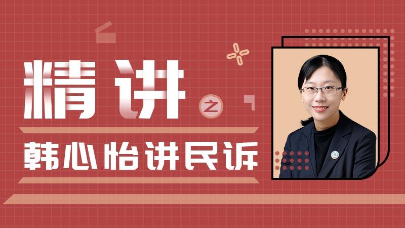 2020年韓心怡民訴精講