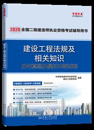 2020二建模拟试卷-工程法规