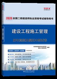 2020年二级建造师《建设工程施工管理》历年真题及模拟冲刺试卷