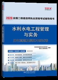 2020二建模拟试卷-水利实务