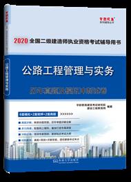 2020二建模拟试卷-公路实务
