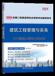 2020二建模拟试卷-建筑实务