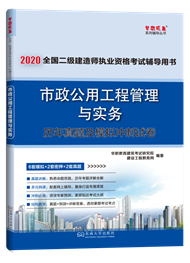 2020年二级建造师《市政公用工程管理与实务》历年真题及模拟冲刺试卷
