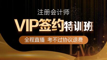 注会联报课程2020-VIP签约特训班