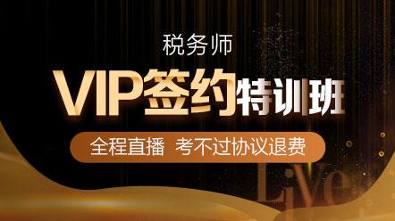 联报课程2020-税务师VIP签约特训班