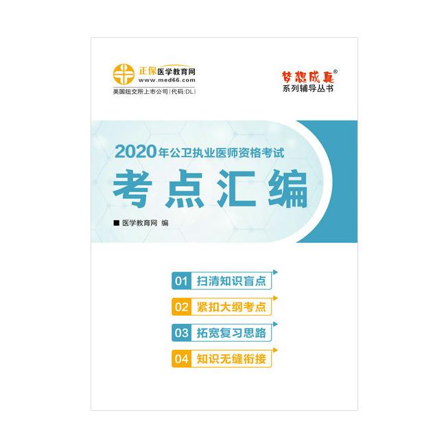 2020年公衛執業醫師《考點匯編》(電子書)