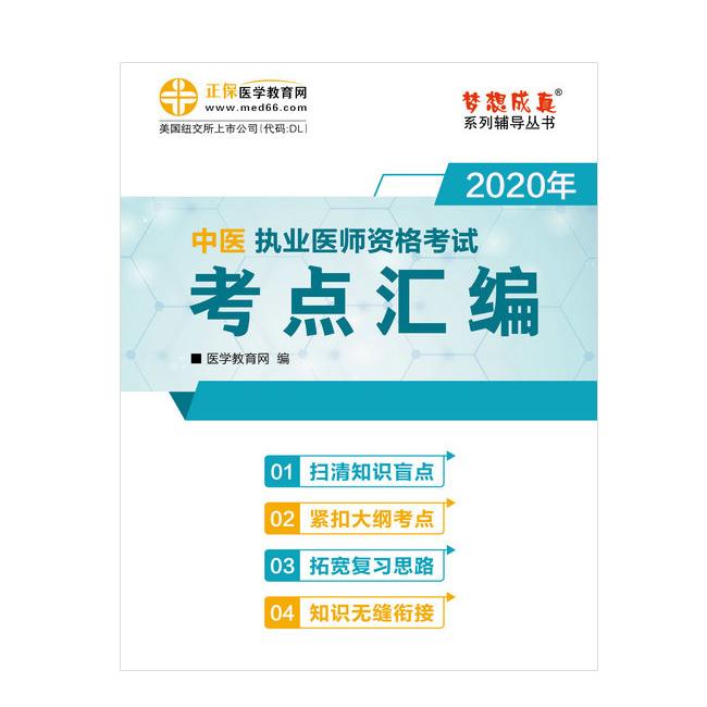 2020年中醫執業醫師《考點匯編》(電子書)