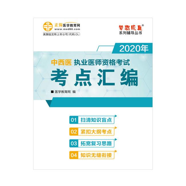 2020年中西醫執業醫師《考點匯編》(電子書)