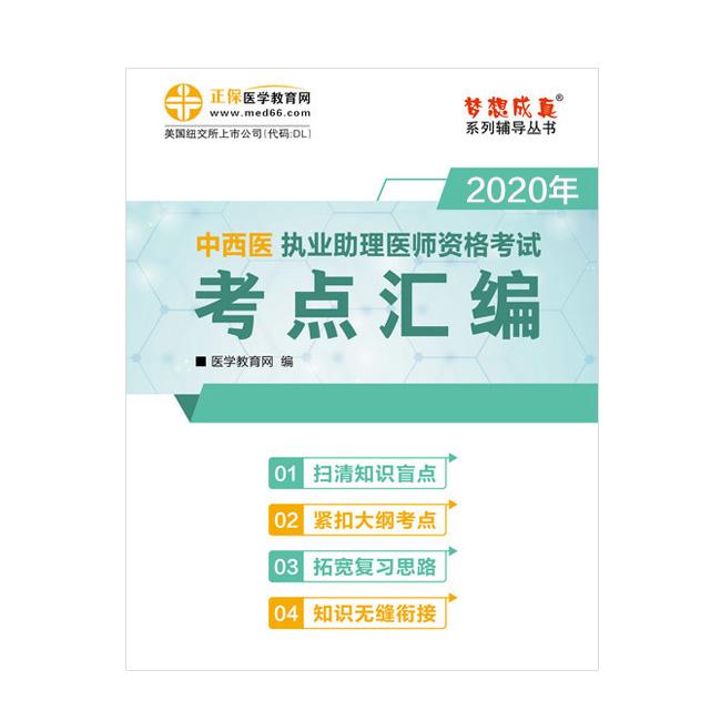 2020年中西医执业助理医师《考点汇编》(电子书)