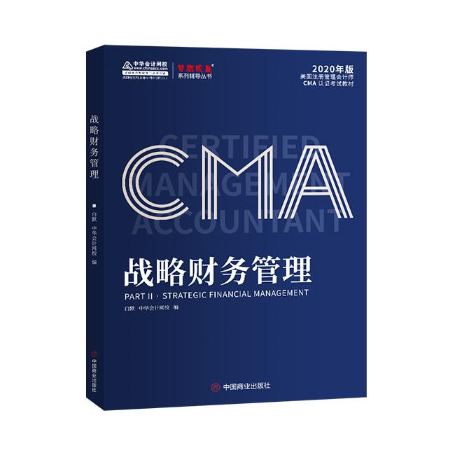 2020年CMA戰略財務管理(P2)