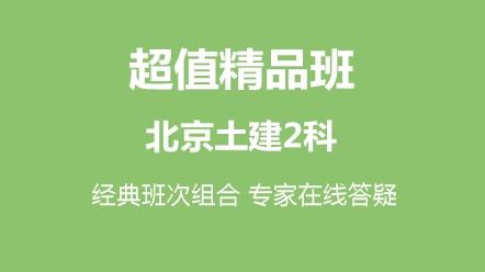 全科聯報(北京)-北京土建[超值精品班]