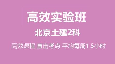 全科聯報(北京)-北京土建[高效實驗班]