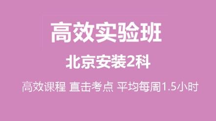 全科联报(北京)-北京安装[高效实验班]