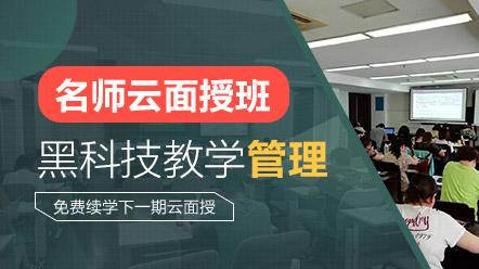 财务管理2020-名师云面授班
