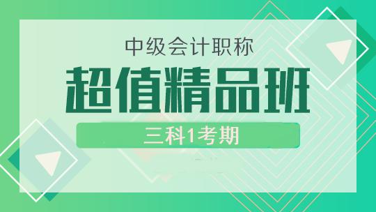 中级联报课程2020-[超值精品班]1考期