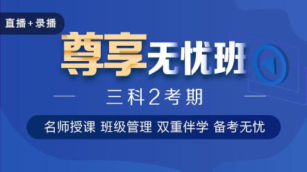 中级联报课程2020-尊享无忧班