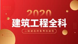 建筑工程管理與實務全科2020-二建建筑全科0元備考加油包